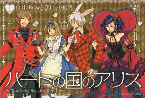 heart no kuni no alice(alice in country of heart)