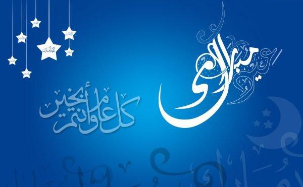 Aïd Moubarak à tous