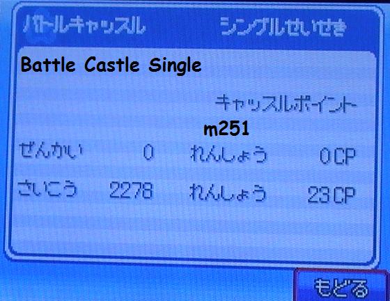 12 - Castel de Combat (Platine & HG/SS)
