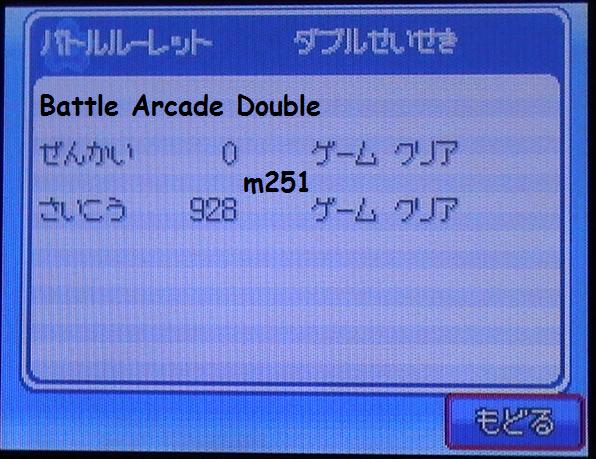 13 - Arcade de Combat (Platine & HG/SS)