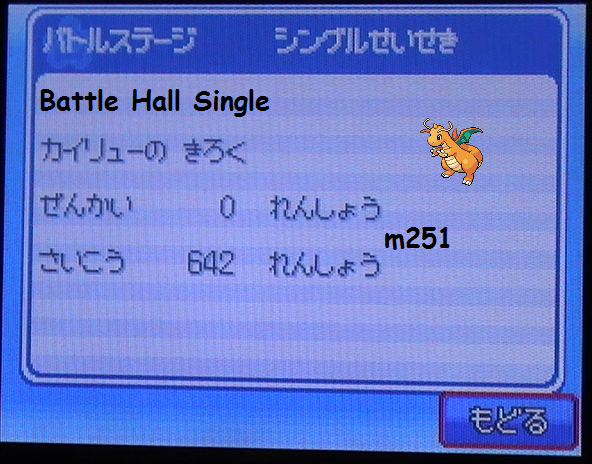 BHS w/Dragonite @ 642