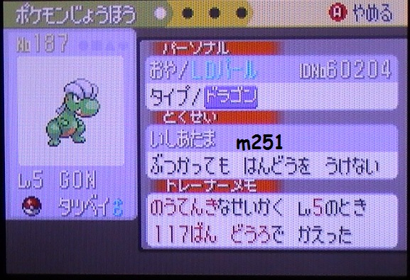 "Draby ""GON"" Shiney"