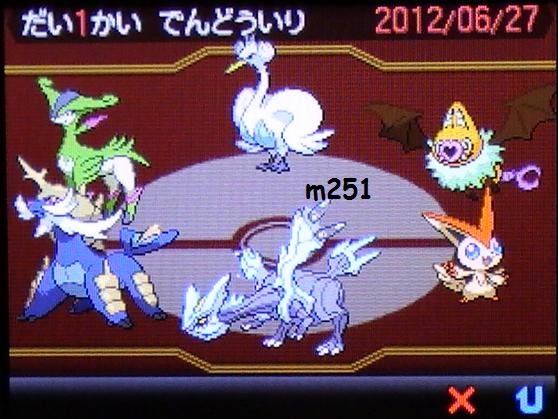 Pokémon White 2 Fini