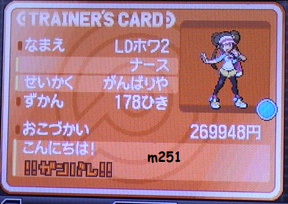 "Trainer Card White 2 - 2 ""étoiles"""