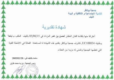 Certificat D Appr 233 Ciation De L Association Bougafer