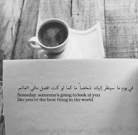 Arabic Quote - Some Pics or Songs i love :)