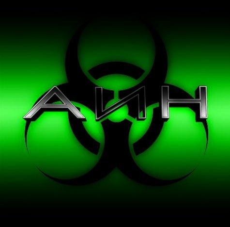Introduction / ANH-Présentation Hostile (2012)