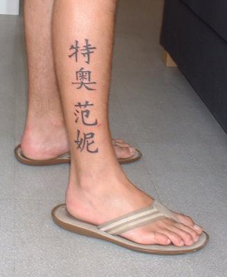 Tatouage Ecriture Chinoise Sur Le Mollet Plein De Tatouages