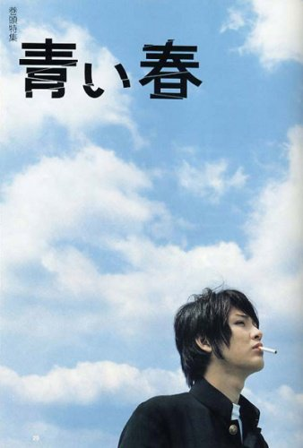 →Film//Blue Spring ( 青い春  Aoi Haru  )