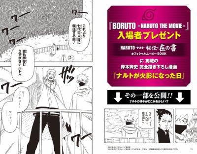 """Preview scan : """"Le jour où Naruto est devenue Hokage."""""""