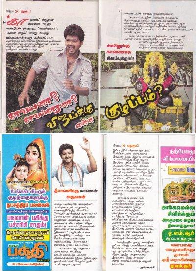 Asin - Vijay Starring Kavalan Storyline - Kumudam