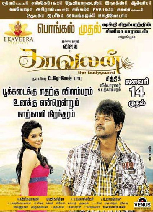Kavalan posters