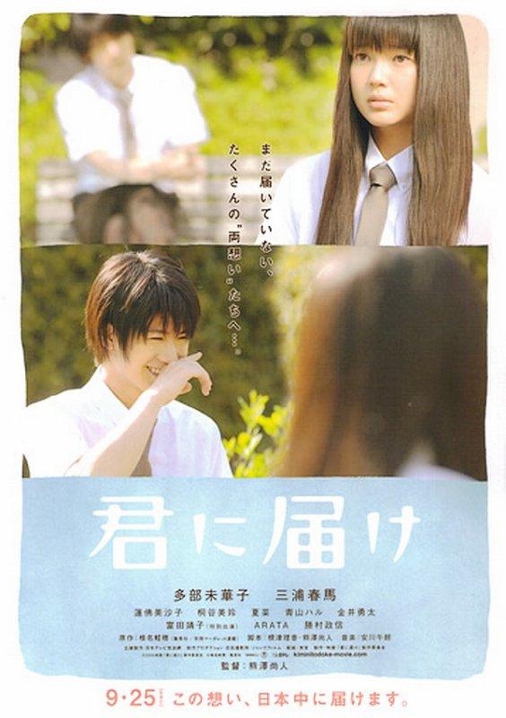Kimi Ni Todoke Live Action (2010)