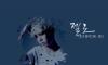 Zelo - No title ~ Envie d'en parler ♥