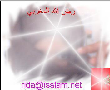 رض الله المغربي