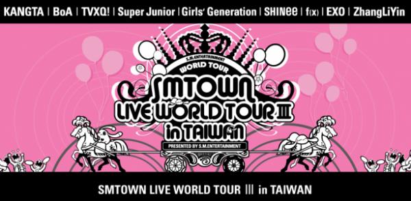 {NEWS} 120910 | Liste des performances du SMTOWN à Taiwan ✰彡