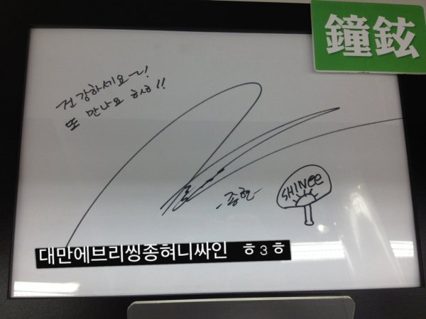 {PHOTO} 120615 | Signature de Jonghyun à Everysing Taiwan ✰彡