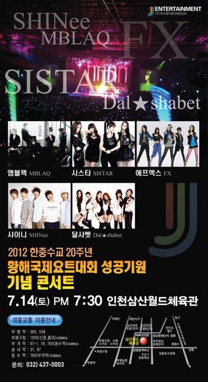 {NEWS} 120624   SHINee participera au 'Yellow Sea International Yacht Tournament Concert' ✰彡