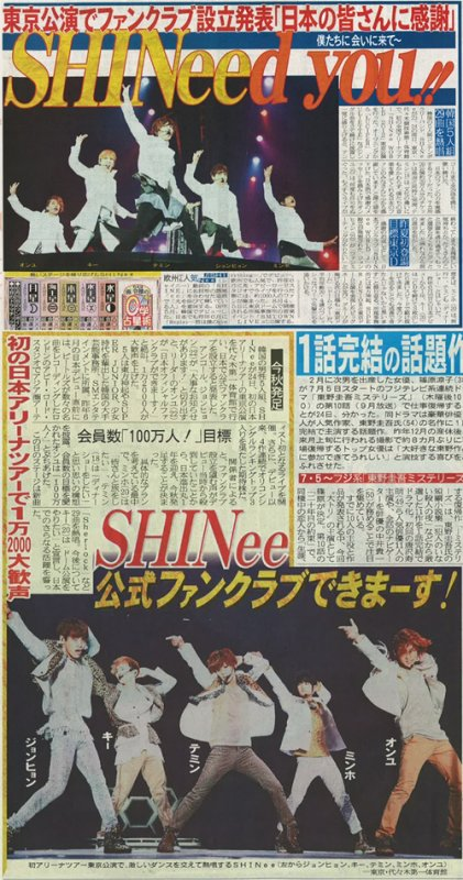 {PHOTO} 120626 | SHINee dans un journal japonais ✰彡