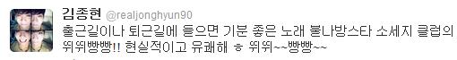 {TWITTER} 120705 | Jonghyun parle de l'audition de SM Entertainment ✰彡