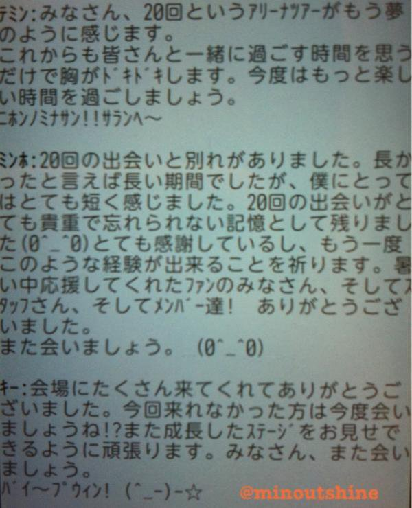 {SITE OFFICIEL} 120707 | SHINee remercie les fans pour le Japan Arena Tour ✰彡
