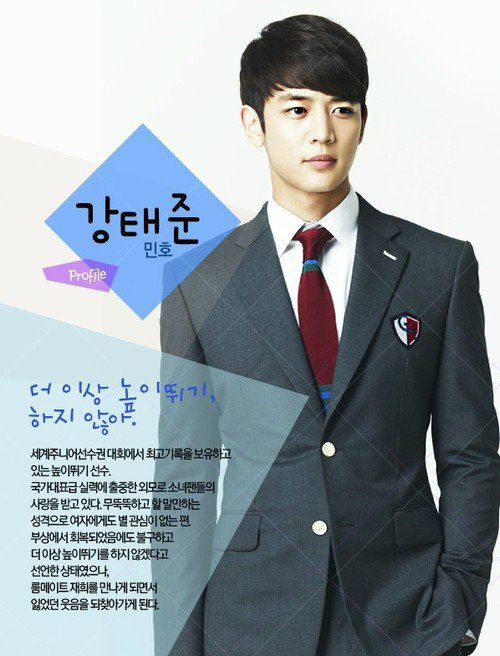 {NEWS} 120720 | Fiche personnage de Minho pour 'To the Beautiful You' ✰彡