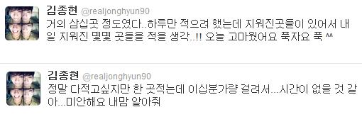 {TWITTER} 120721 | Jonghyun avant et après le SHINee World II ✰彡