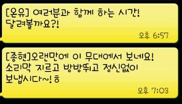 {UFO} 120721 | Onew et Jonghyun postent sur UFO ✰彡