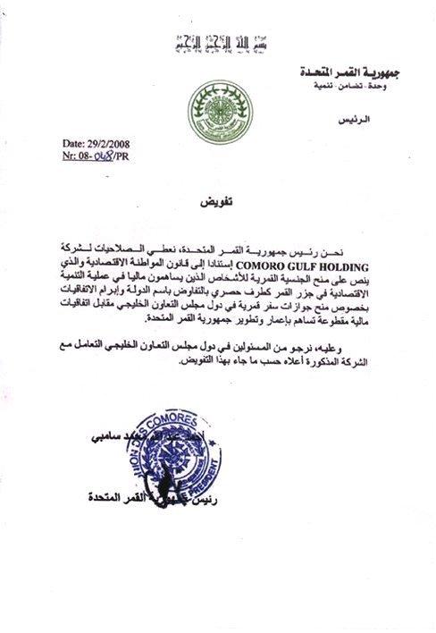 Note de l'ancien président Sambi donant  à Bachar Kiwan l'exclusivité de représenter les Comores dans les négociations sur la citoyenneté économique