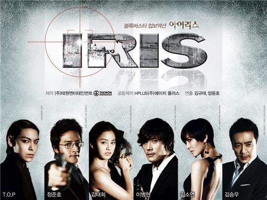 Iris (Drama, 2010)