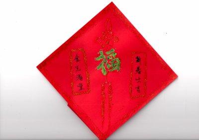 """Le bonheur est dans la  joie ! """" 幸福在喜悦里!""""!""""Ce sera bientôt le nouvel an chinois 2012 , je vous souhaite tout le bonheur du monde !<3 新春大吉! 金玉满堂!!福...福..福..!!!"""