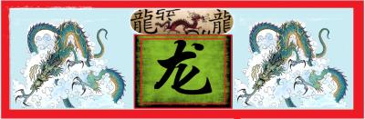 Le Dragon est le plus flamboyant des signes du Zodiaque Chinois .龙是最出风头的中国十二生肖.
