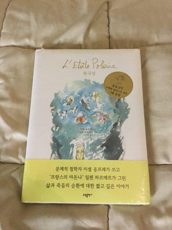 """""""L'étoile polaire"""" - édition coréenne"""