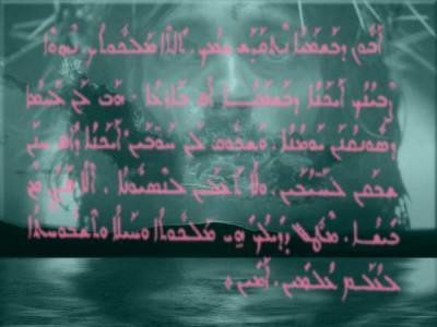 Ahiqar al kanisa / ABUN D'BASHMAYO (Le Notre Père)  (1999)