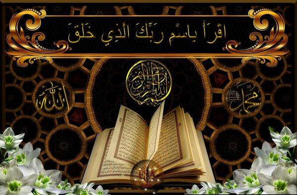 C'est Allah qui guérit !