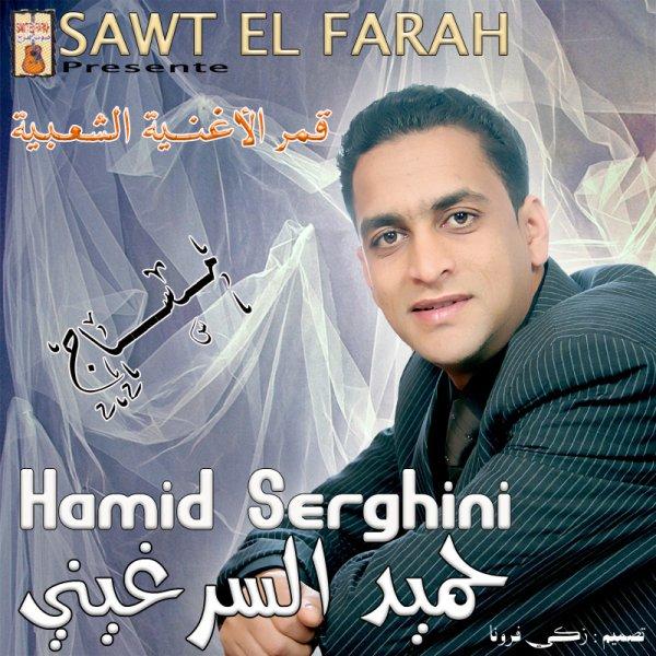 Blog Hamid Serghini N°1
