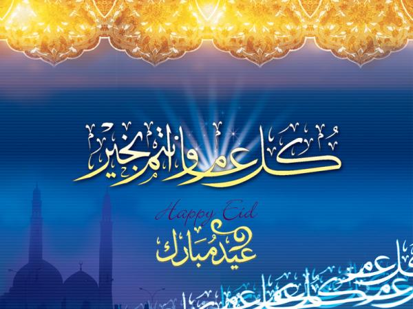 Eid Mobarak Saîd ^^