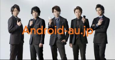 ARASHI pub Android AU cm