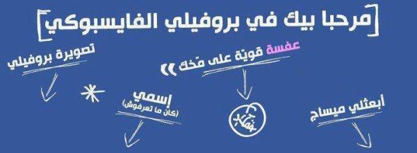 3afsa facebookya