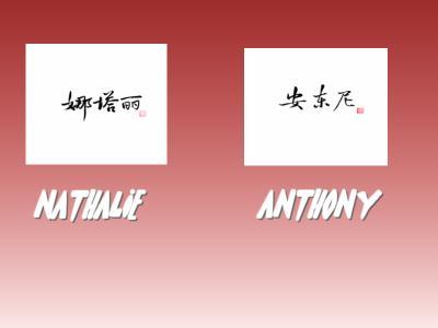 Exceptionnel prénom chinois - nathaly39 DU12