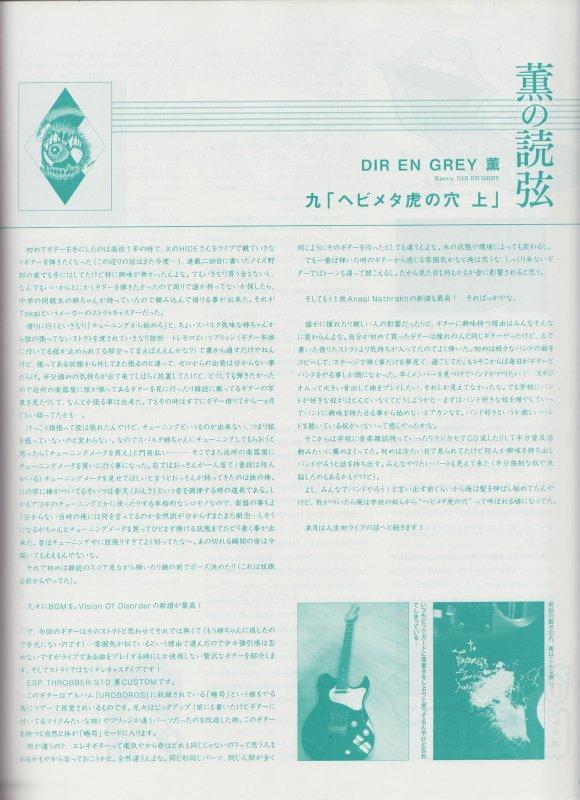 Kaoru, Ongaku to hito 2013