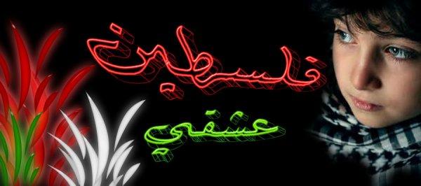 فلسطين عشقي