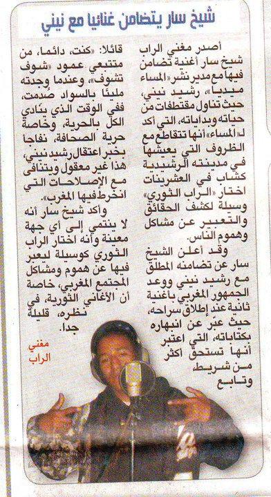 عن جريدة المساء عدد 1441 الأربعاء 11 مايو 2011 الصفحة الثانية