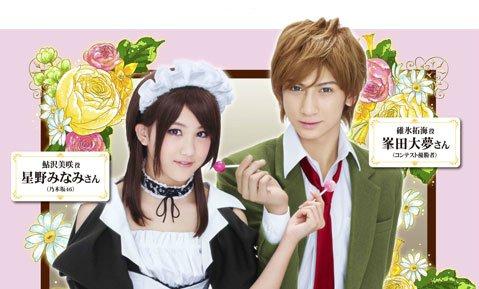 L'adaptation en drama de kachou wa maid sama