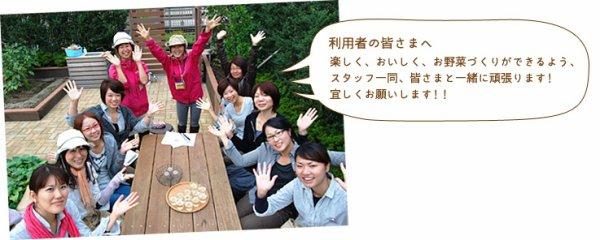 potager au japon