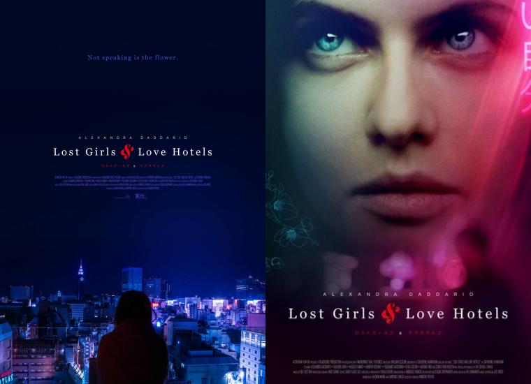 ₪ News du 24.08.20 ~ Lost Girls & Love Hotels + The Glorias