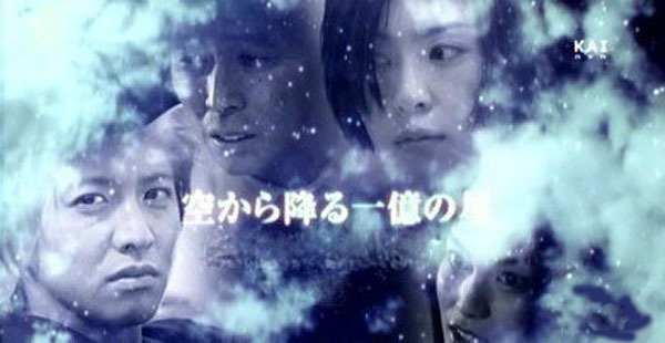 Drama: Sora Kara Furu Ichioku no Hoshi/One Million Stars Falling from the Sky