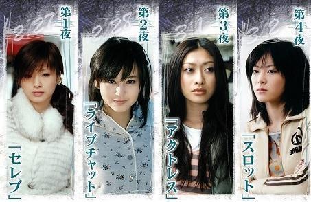 Drama: Tsubasa no Oreta Tenshitachi et Tokyo Friends