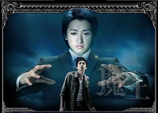 Drama: Maou