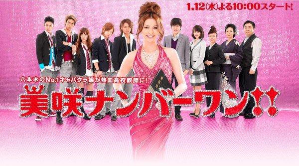 Drama: Misaki Number One !